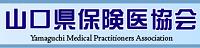 リンク:山口県保険医協会